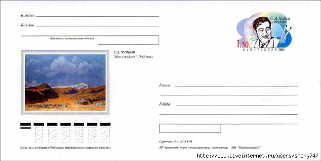 Заполнить конверт онлайн бесплатно