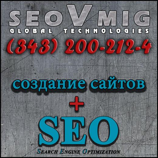 сео (520x522, 300Kb)