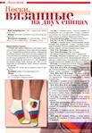 "Золушка 1 2011  ""Вяжем варежки, перчатки, митенки, пинетки, носки "" (вязание на спицах и крючком).  Прочитать целикомВ."