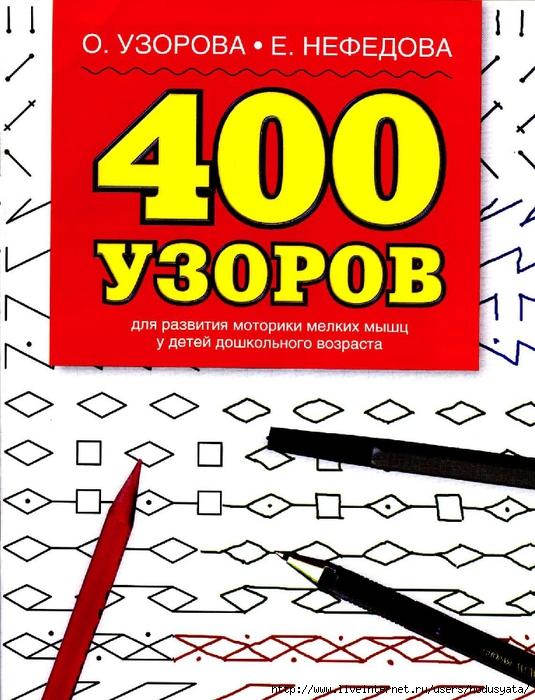 400uzorov_1 (535x700, 289Kb)