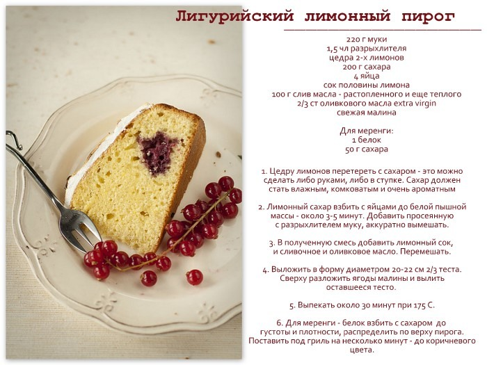 Как испечь торты рецепты с