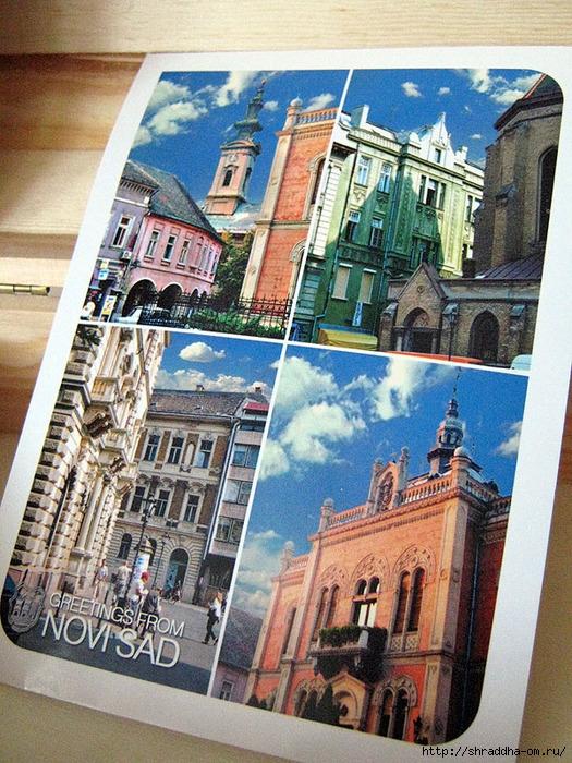 открытка из Белграда, 1 (525x700, 374Kb)