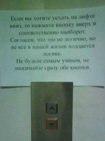 Записка возле лифта.