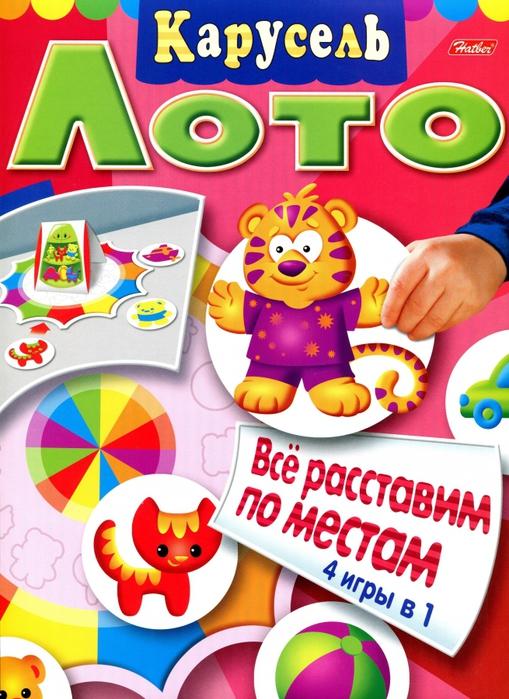 4663906_Vse_rasstavim_po_mestam__01 (509x700, 320Kb)