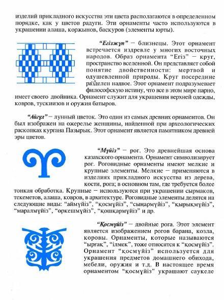 Древние образцы казахского орнамента