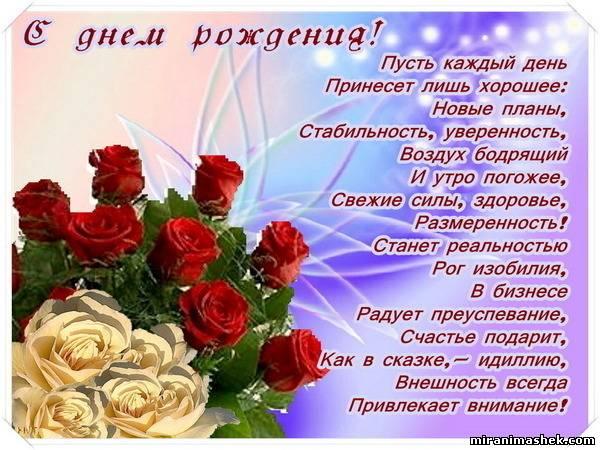 Поздравление с днем рождения женщине подруге красивое
