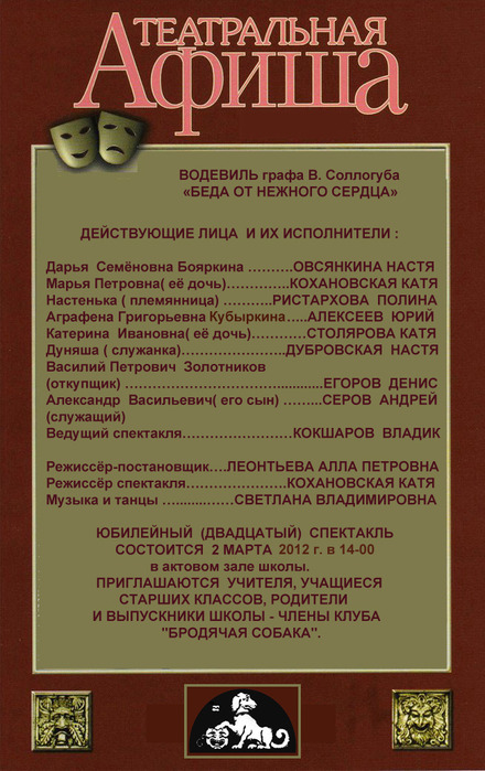 афиша-012-7 (440x700, 137Kb)