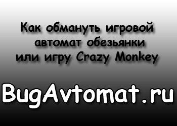 obman_obezjana (350x250, 18Kb)
