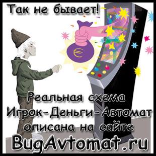 vzlom_gaminator_novomatik (310x310, 47Kb)