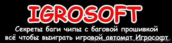 bag_avtomat_igrosoft (600x150, 67Kb)