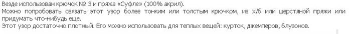 4683827_20120118_174216 (700x68, 16Kb)