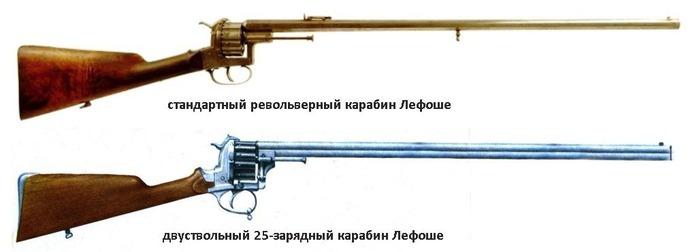 06 карабины лефоше (700x252, 29Kb)
