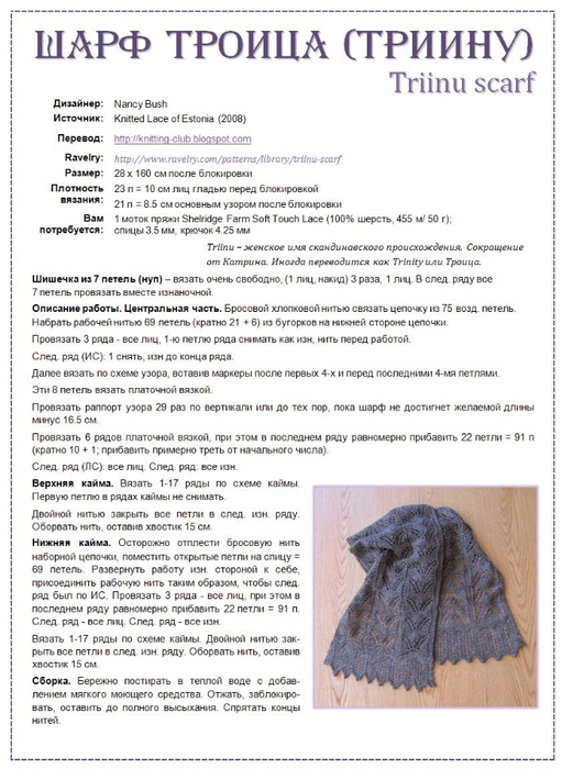 triinu_scarf_rus (511x700, 267Kb)
