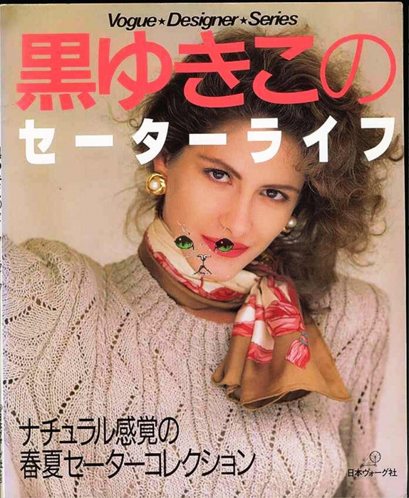 4090750_Vogue_Designer_series_Japanese_1987 (574x700, 333Kb)