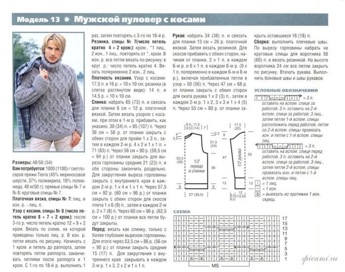 Мужские свитера вязание спицами описание