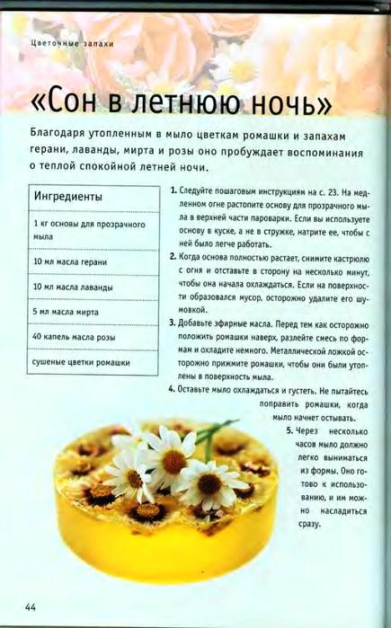 Как сделать мыло рецепт 613