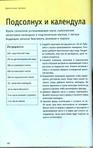 Превью 35 (437x700, 208Kb)