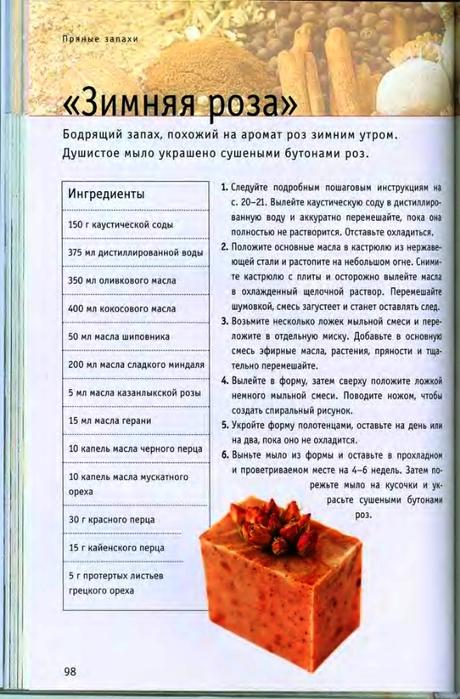 Мыло с нуля в домашних условиях рецепты для начинающих