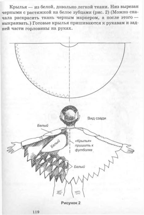 Как сделать крылья голубя из ткани своими руками