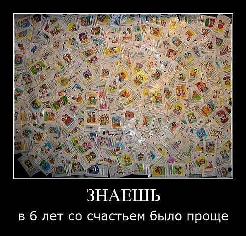 Счастье демотиваторы 2 (501x480, 75Kb)