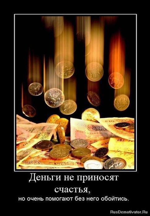 Счастье демотиваторы 19 (484x700, 61Kb)