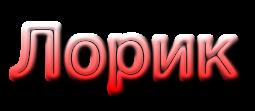 5470c0b053b5 (255x111, 25Kb)
