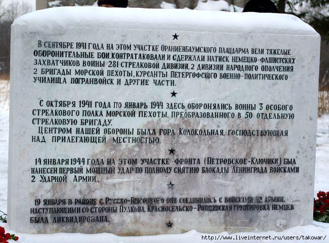 Январский Гром. Реконструкция/1327287255_IMGP7812 (650x481, 209Kb)