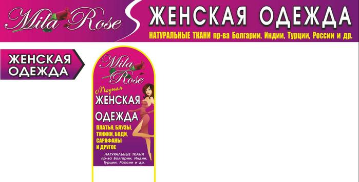 мила роз магазин женской одежды03 (700x356, 169Kb)