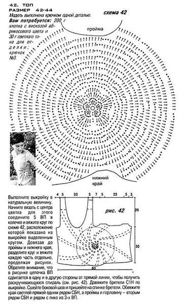 топ с цв сх (357x600, 89Kb)