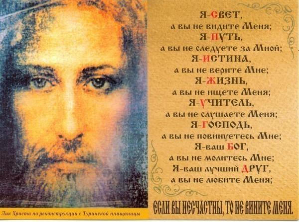 Господь Иисус (600x447, 101Kb)