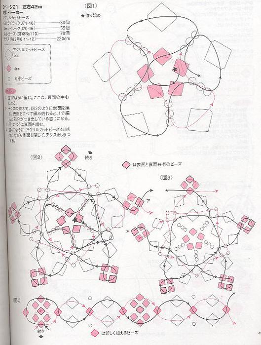 041 (529x700, 69Kb)