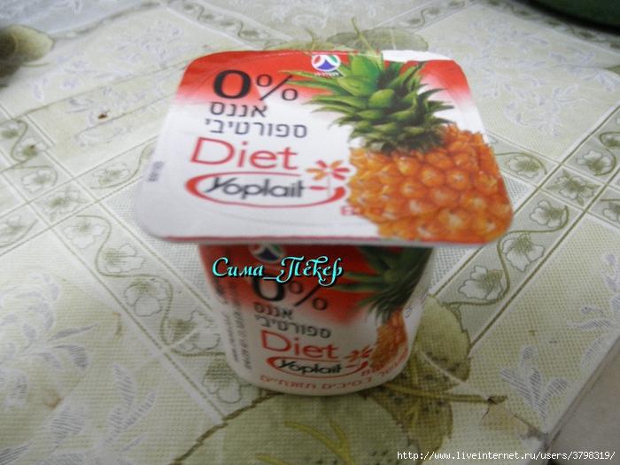 йогурт (700x525, 288Kb)