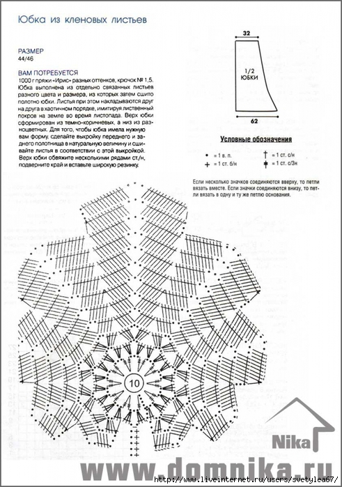 Вязание крючком кленового листа схемы 39