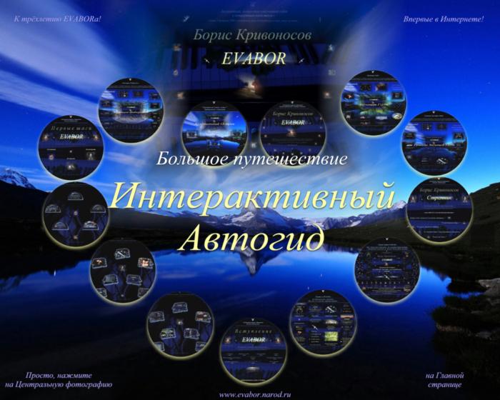3210752_Yniversalnii_EVABOR_Premera_str2 (700x560, 590Kb)