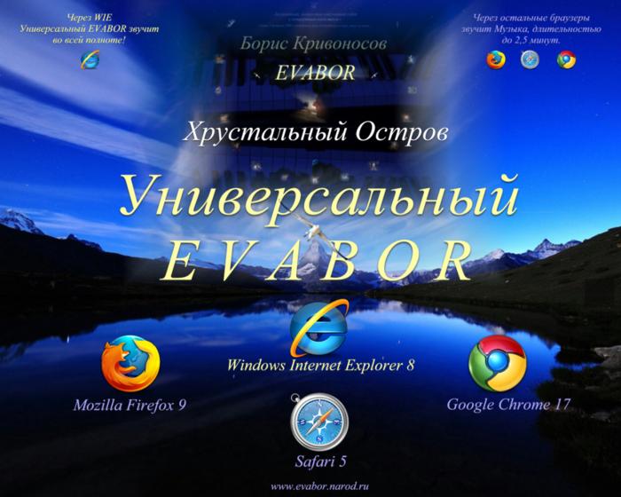 3210752_Yniversalnii_EVABOR_Premera_str3 (700x560, 550Kb)