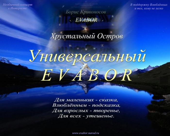 3210752_Yniversalnii_EVABOR_Premera_str4 (700x560, 535Kb)