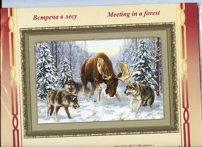 Встреча в лесу вышивка крестом схема