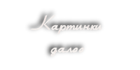 4428147_kat_1_ (200x100, 7Kb)