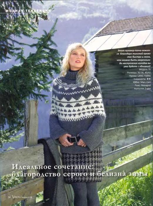 Verena_2008-04_rus_27 (521x700, 72Kb)