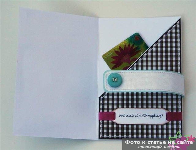 Конверт в открытку своими руками