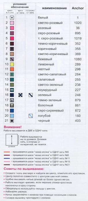 A-066_3 (306x700, 164Kb)