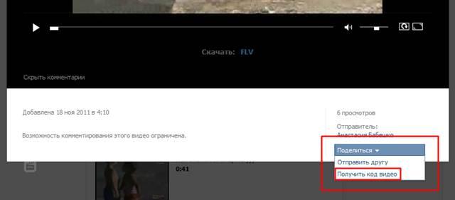 Как вставить в дневник видео ВКонтакте. Как изменить размер плеера