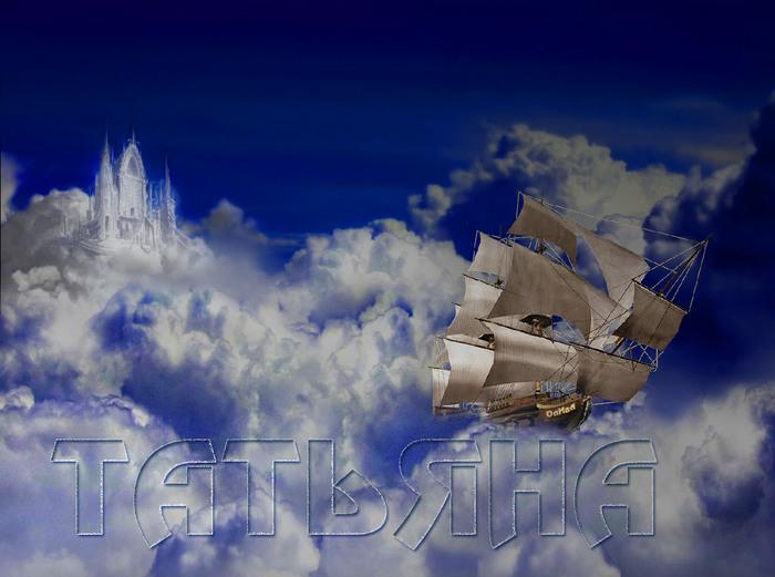татьяна2 (700x521, 96Kb)