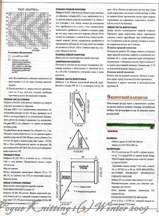 борд.жакетик2 (515x700, 297Kb)