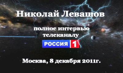levashovrossiya1 (400x240, 27Kb)