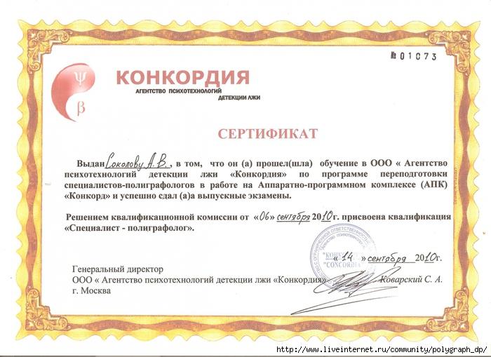4778878_dokumentysertifikat_polygraph (700x509, 266Kb)