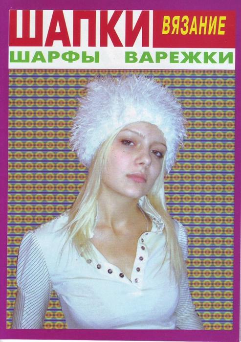IMAGE0001 (493x700, 306Kb)