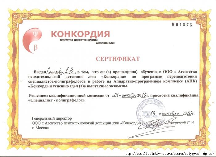 4778946_dokumentysertifikat_polygraph (700x509, 266Kb)