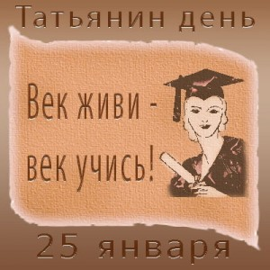 tatyanin-den-den-studentov-300x300 (300x300, 27Kb)