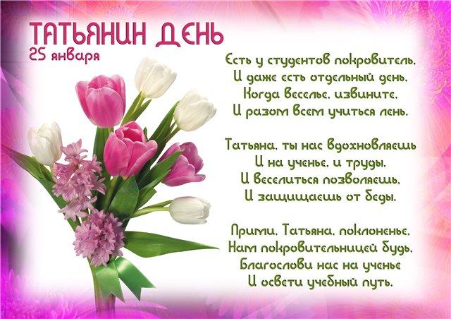 25 января татьянин день поздравления прикольные